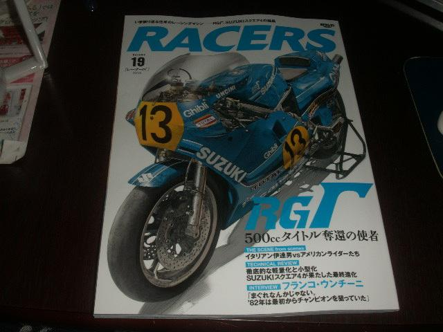 20130128racers_004